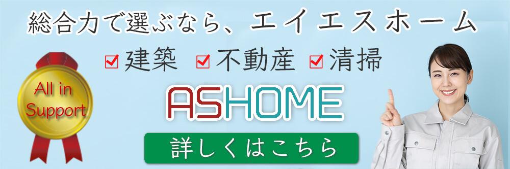 横浜の建築・不動産・清掃ならエイエスホーム|ASHOME