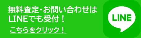 LINE買取査定|横浜ブランド買取家
