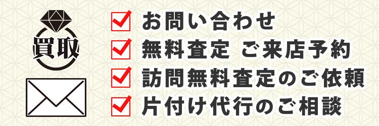 電話無料査定|横浜ブランド買取家
