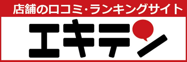 エキテン|口コミ・ランキングサイト|横浜ブランド買取家
