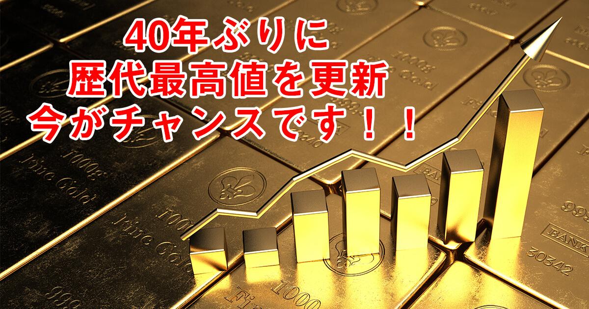 金買取は史上最高値更新でチャンス|横浜ブランド買取家